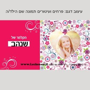 קלמר בעיצוב אישי לגני ילדים שם+תמונה - ליצ'י מתנות