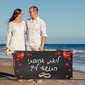 שלט להצעת נישואים עיצוב אישי